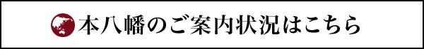 本八幡ラウンジinfo